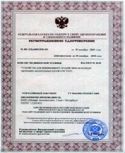 Регистрационное удостоверение на